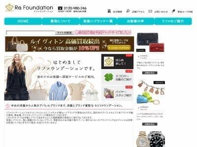 洋服とブランド買取のリファウンデーション
