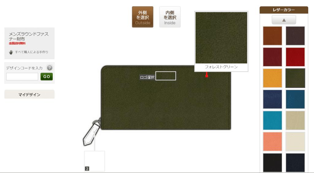 まずは財布の外側の革のカラーを選びます