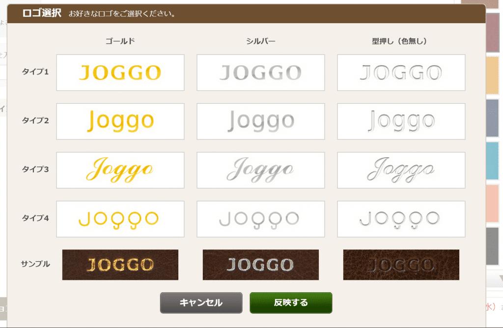 財布に刻印するロゴの色やフォントなどのパターンも選択できます。