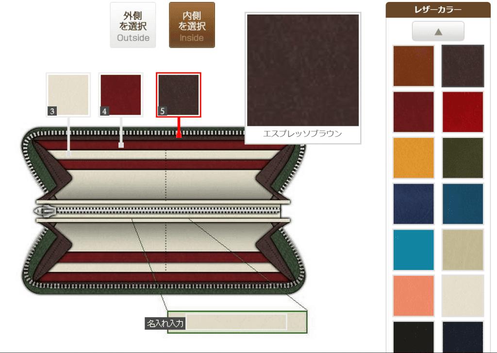 カードポケット部分に3パターンの色と、名入れをカスタムオーダー!