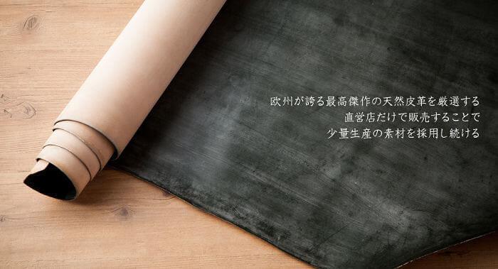 少量生産の素材、最高の天然皮革を採用