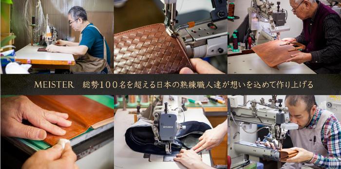 100名以上の日本のプロ職人が財布、鞄を手作り