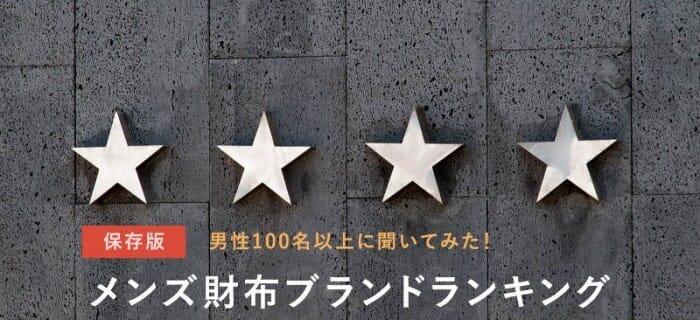 mens-wallet-brand-ranking