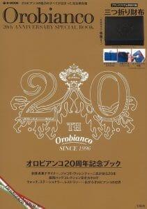 オロビアンコ20周年記念のムック本