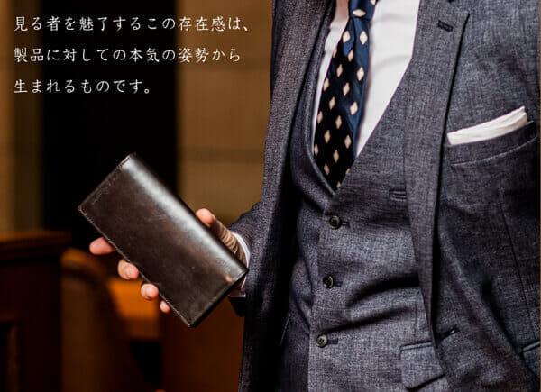 スーツに合うイチオシの財布ブランドは…