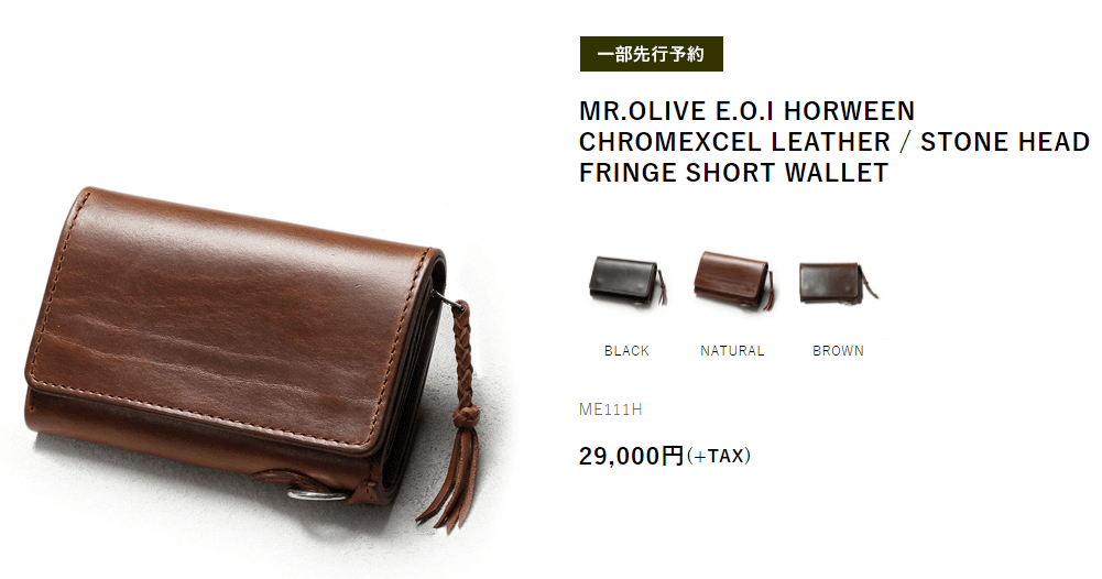 MR.OLIVE STONE HEAD FRINGE SHORT WALLET