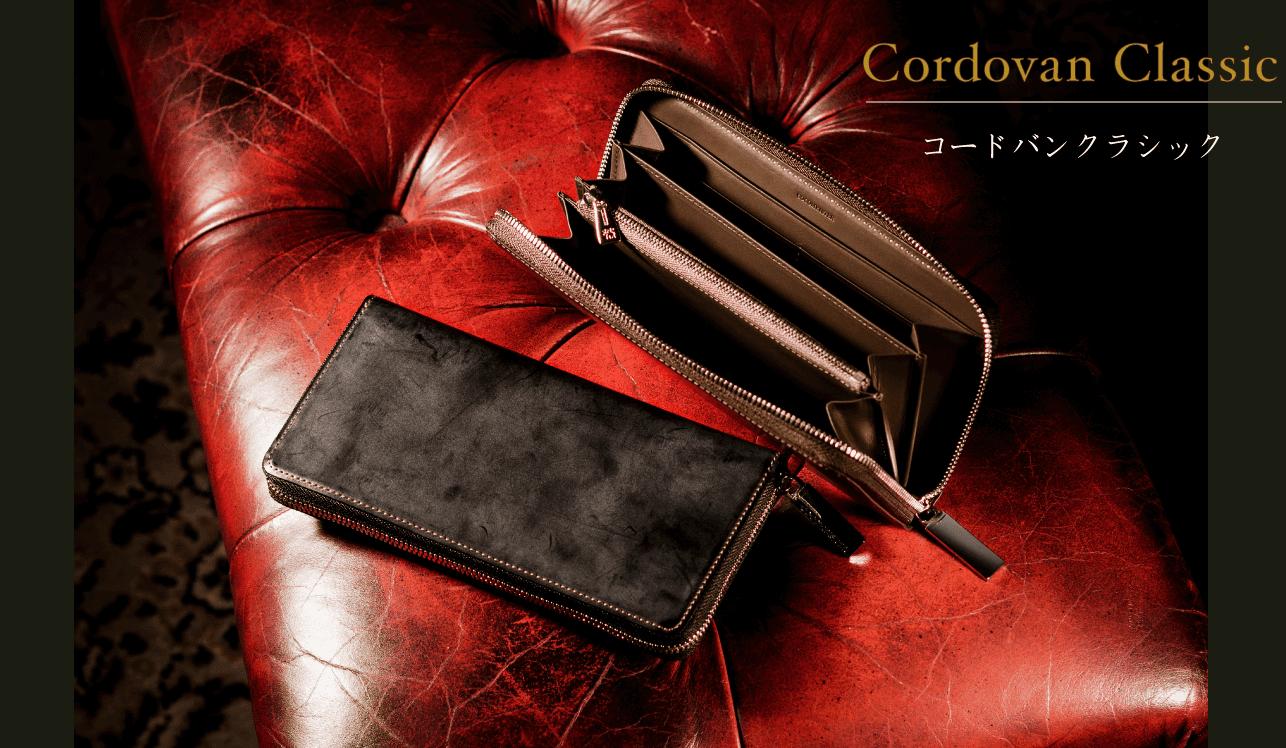 ココマイスター財布 3. 革の良さを突き詰めたシンプルなデザイン