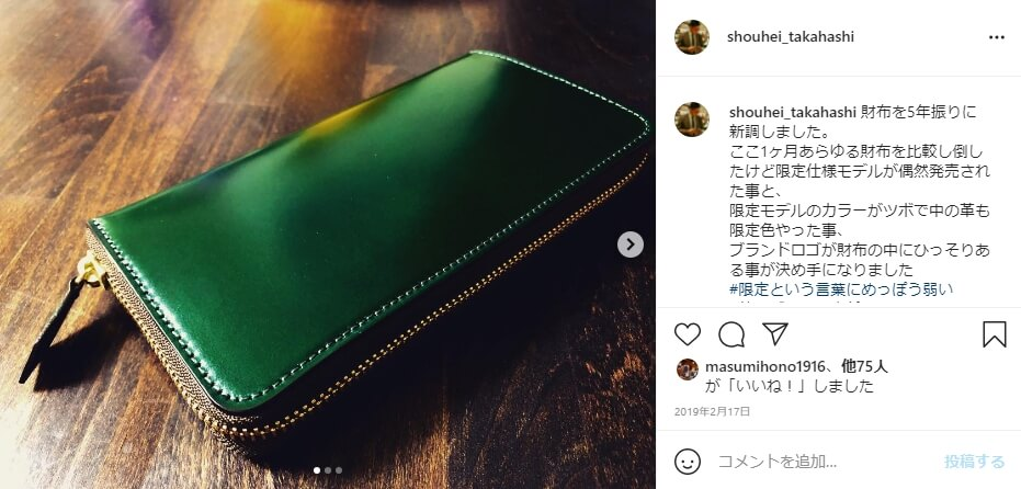 ココマイスター財布の評判・口コミ
