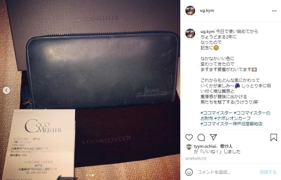 ココマイスターナポレオンカーフの財布の評判・口コミ
