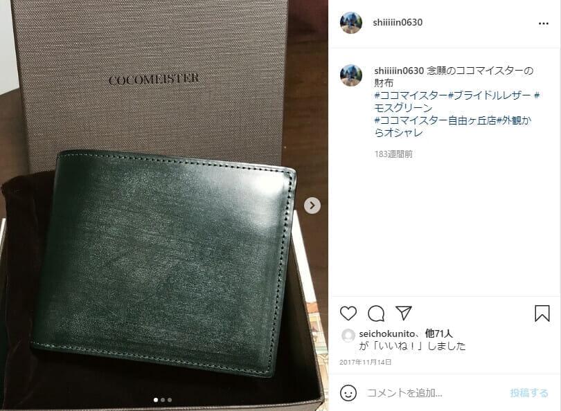ココマイスターブライドルレザー二つ折り財布の評判・口コミ