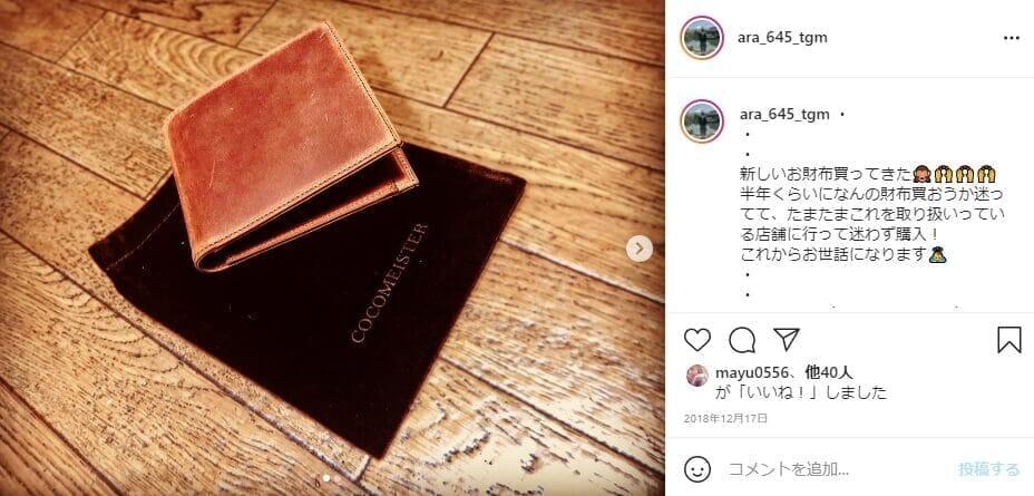 ココマイスターナポレオンカーフの二つ折り財布の評判・口コミ