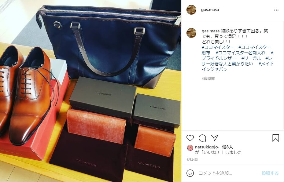 ココマイスターブライドルレザー長財布の評判・口コミ