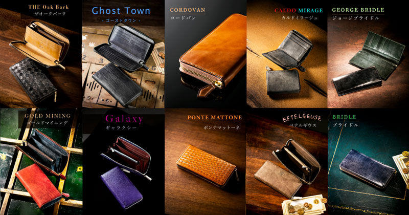 ココマイスター(COCOMEISTER)の財布や革素材の評判は?【徹底解説】