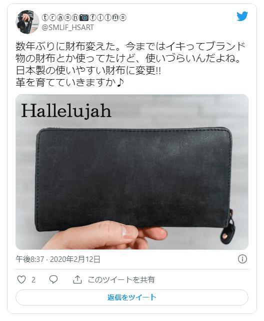 日本製財布の口コミ