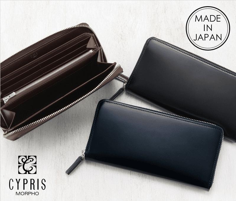 キプリス コードバン財布