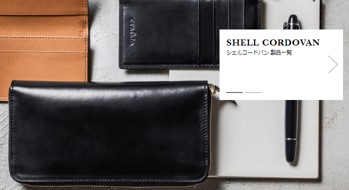クラフストのコードバン財布