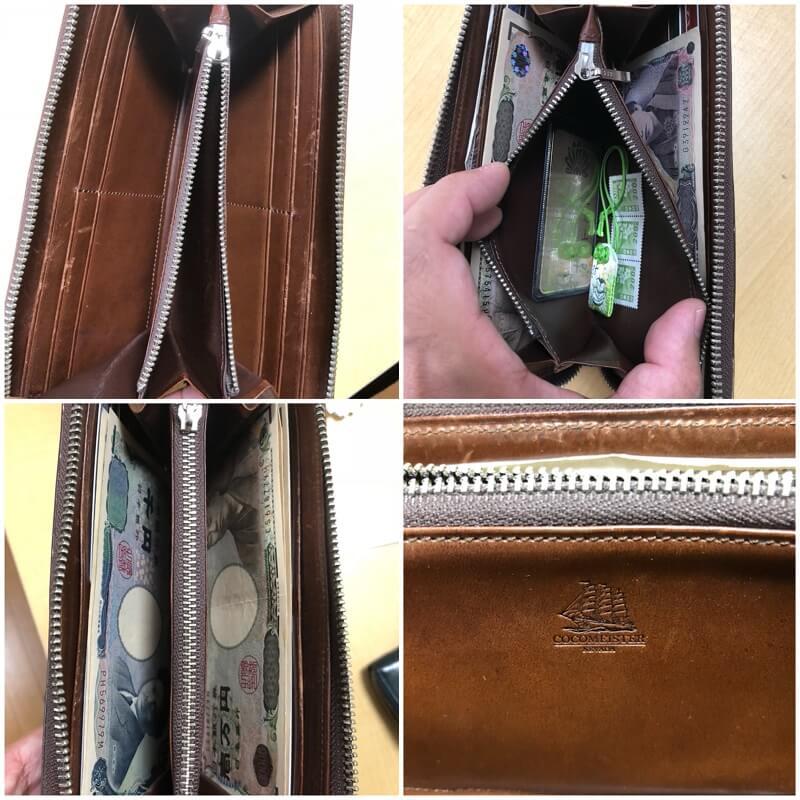 プルキャラックシリーズ 財布の内装