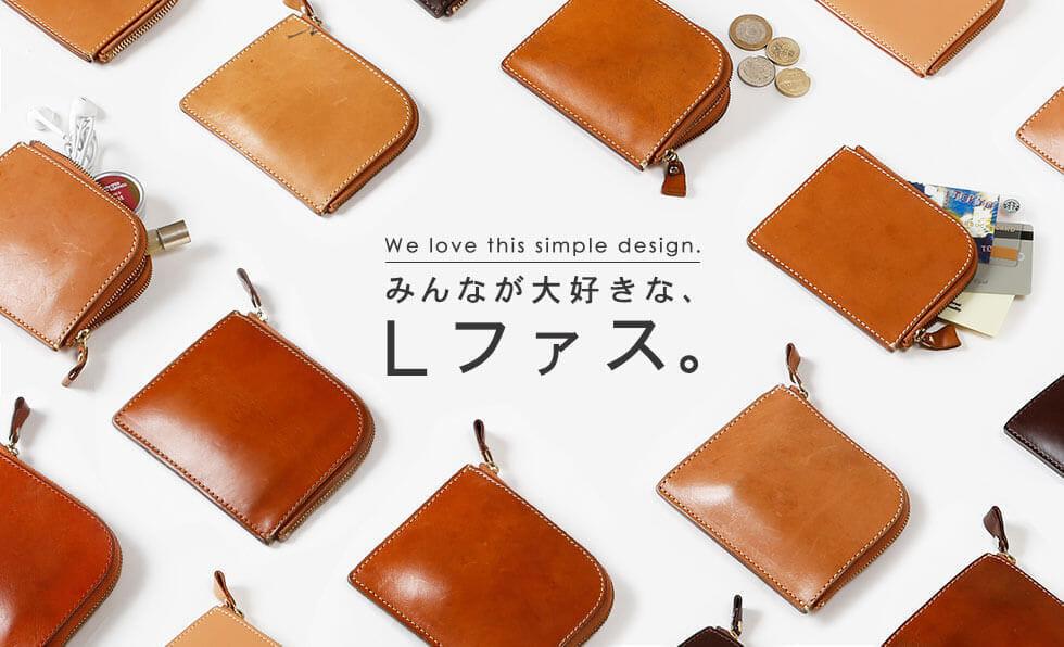 土屋鞄製造所のLファスナー財布の特徴・魅力
