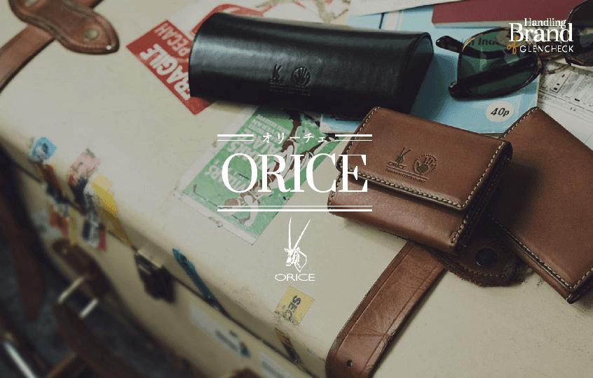 ORICE(オリーチェ)