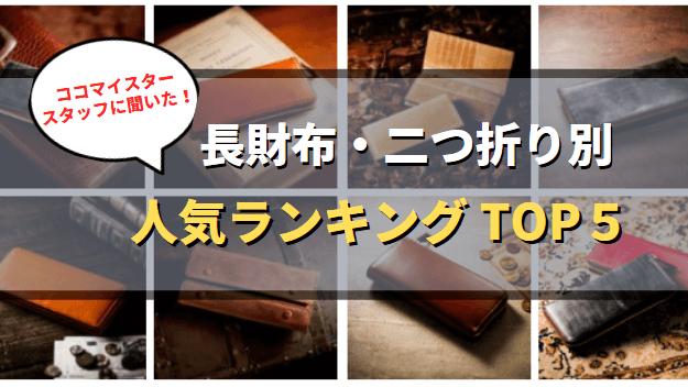 ココマイスタースタッフに聞いた!人気の長財布・二つ折りランキング おすすめTOP5(全10選)