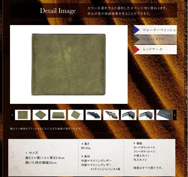 ゴールデンマイニングシリーズ・エクスプロージョン 財布の詳細