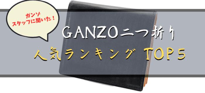 【ガンゾ二つ折り】GANZOスタッフおすすめ!人気の二つ折り財布TOP5