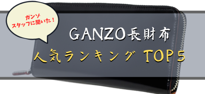 【ガンゾ長財布】GANZOスタッフおすすめ!人気の長財布TOP5