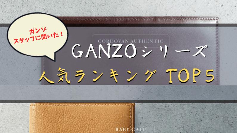 【ガンゾ シリーズ】GANZOスタッフおすすめ!人気コレクションTOP5