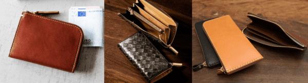 L字型ファスナー財布には主に3つのタイプがあります。