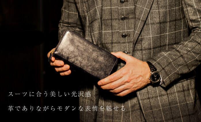 ココマイスターおすすめ財布:「ブライドル・グランドウォレット」