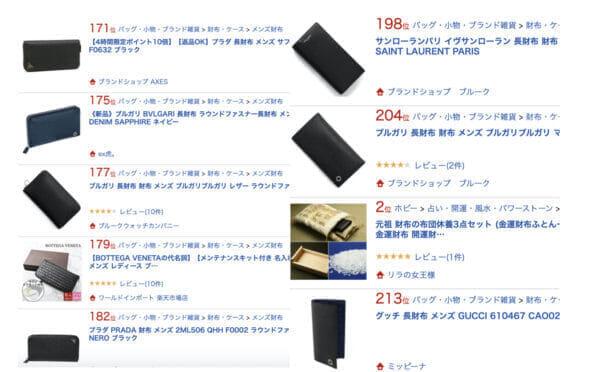 財布を購入する男性の方は、無意識的にビジネスシーンに合う無難な財布を求めている