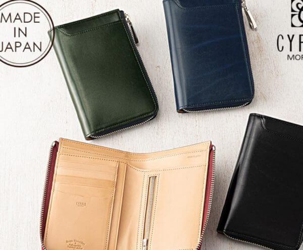 キプリスでおすすめのファスナー付き二つ折り財布:ルーガショルダー&フルベジタブルタンニンレザー