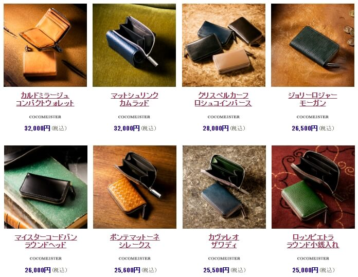 ココマイスターミニ財布|全4タイプの解説とお洒落なミニ財布5選!
