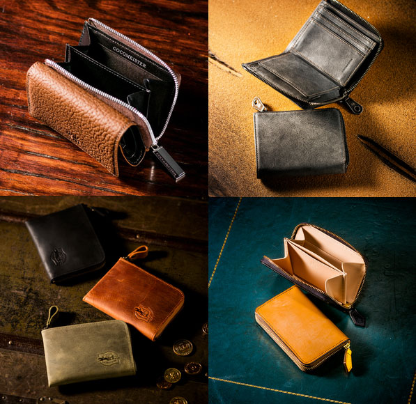 ココマイスターには主に4つのタイプのミニ財布が展開されています。