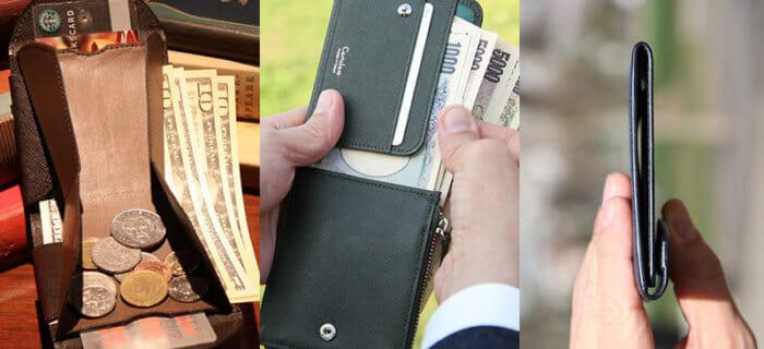 個性派!カルトラーレ 財布の魅力と口コミは?売れてる財布3選