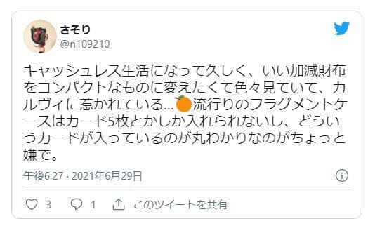 フラグメントケースの評判・口コミ