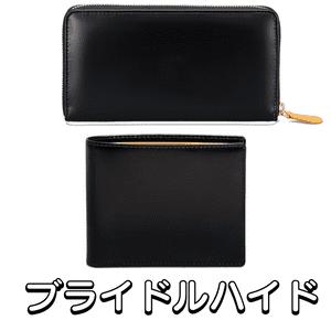 「エッティンガー」人気財布