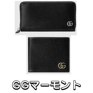 「グッチ」人気財布