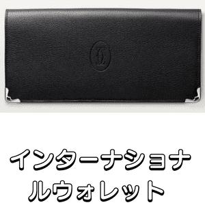 「カルティエ」人気財布