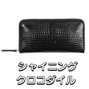 「東京クロコダイル」人気財布