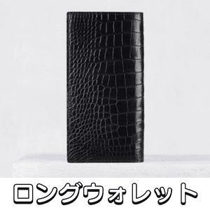 「カミーユ・フォルネ」人気財布