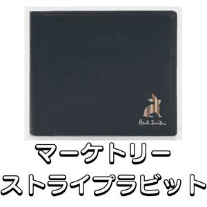 「ポール・スミス」人気財布