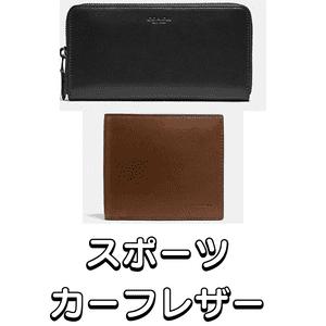 「COACH」人気財布