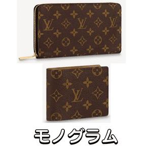 「ルイ・ヴィトン」人気財布