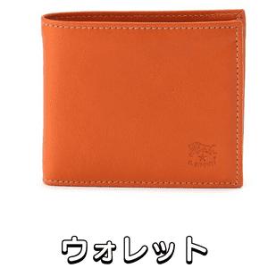 「イルビゾンテ」人気財布