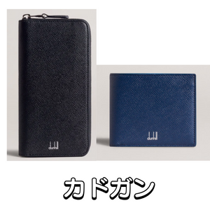 「ダンヒル」人気財布