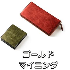 「ココマイスター」人気財布