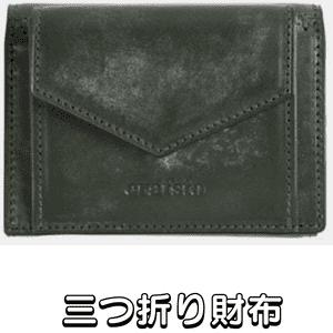 「クラフスト」人気財布