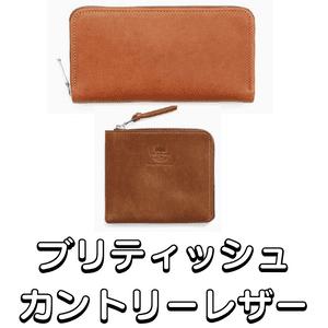 「ホワイトハウスコックス」人気財布