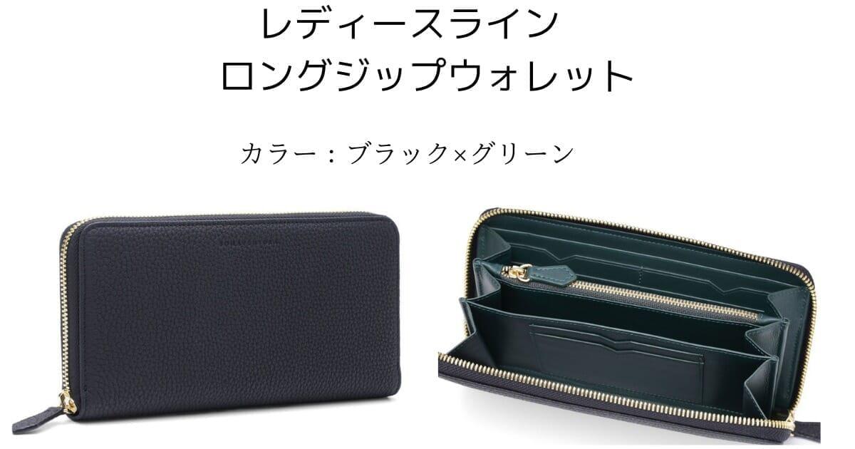 メンズラインの中でも特に人気が高いのが財布。